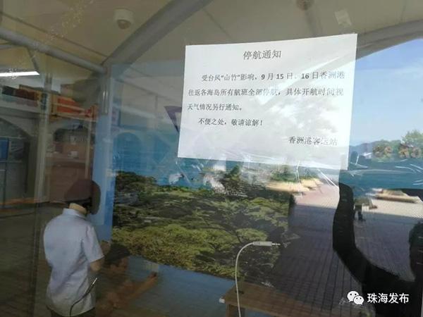 """台风""""山竹""""或正面袭击珠海:全市停课,沿海将封路封桥"""