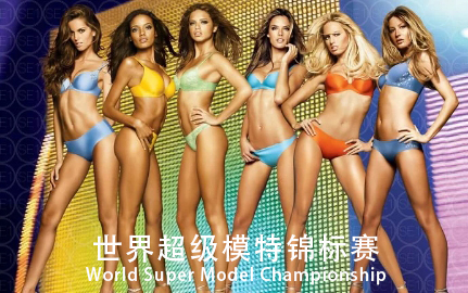 世界超级模特联合会