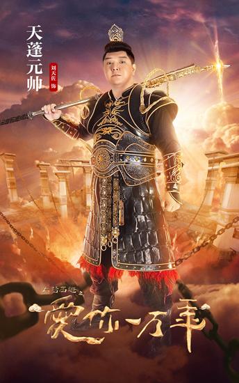 《大话西游》曝光海报 天蓬元帅刘天佐霸道帅气