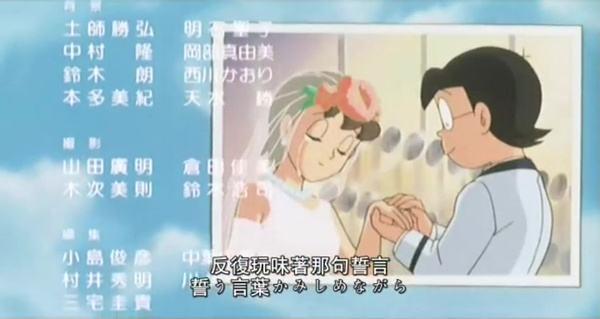 而在1999年,银幕上的大雄结婚了,他的新娘是静香.