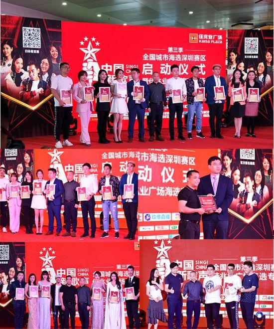 第三季《中国新歌声》全国城市海选深圳赛区盛大启动