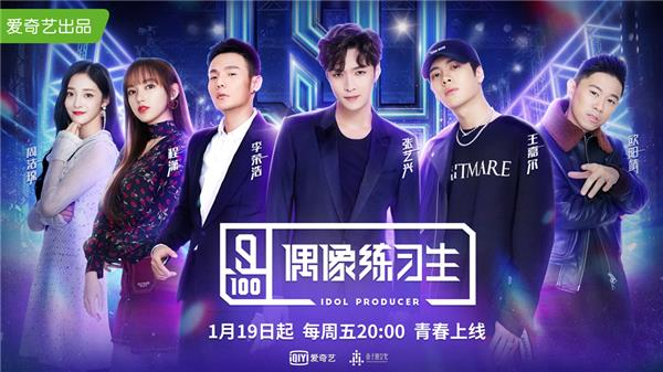 中国首档偶像男团竞演养成类真人秀《偶像练习生》火热开播,上线仅1个