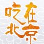 吃在北京:旅游美食地图