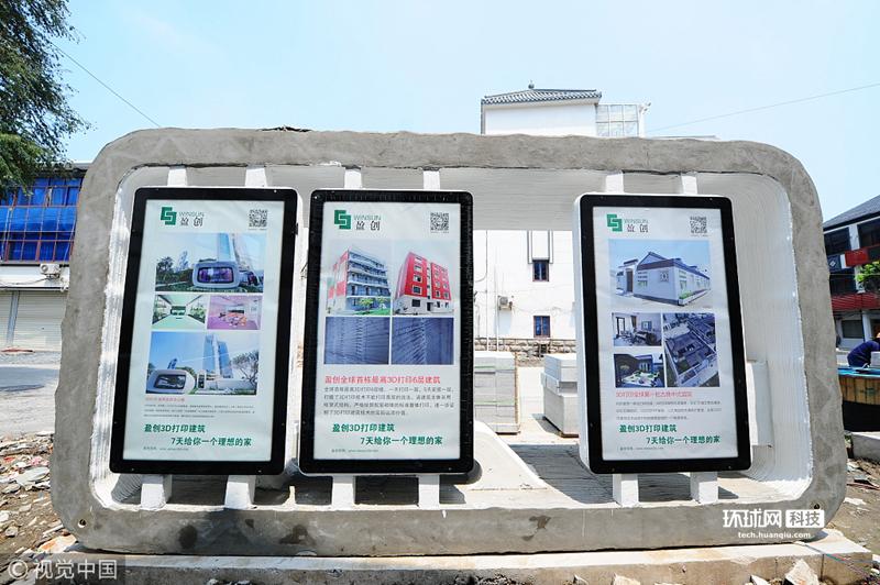 3d打印公交站台亮相浙江湖州一古镇