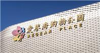 Plaza Aegean de Beijing