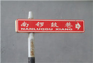 Les hutongs caractéristiques à Beijing (II)