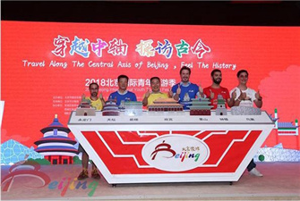 Opening Ceremony of 2018 Beijing International Youth Tourism Festival