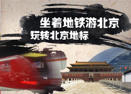 坐着地铁游北京