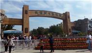 Parque de Vida Silvestre de Beijing