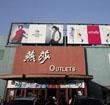Le Centre d'achats de Yansha Outlets