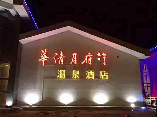 华清月府温泉酒店