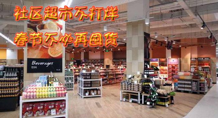 社区超市不打烊 春节不必再囤货