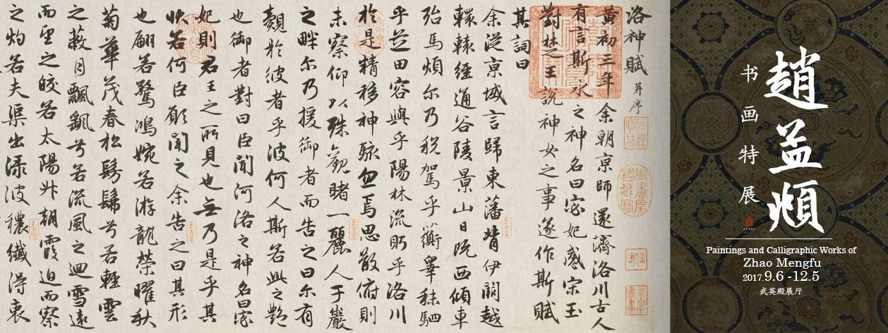 北京の故宮博物院、幻の『千里江山図卷』限定公開
