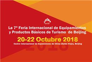 La 7ª Feria Internacional de Equipamientos y Productos Básicos de Turismo  de Beijing