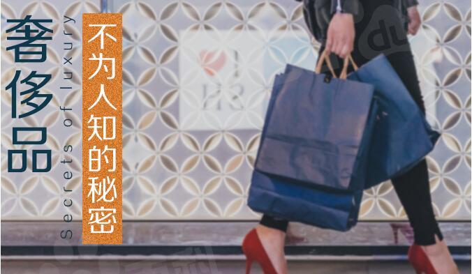 揭秘:奢侈品牌的落寞与小众品牌的兴起