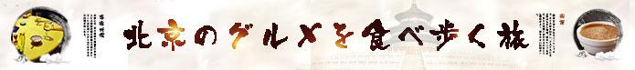 北京のグルメを食べ歩くたび