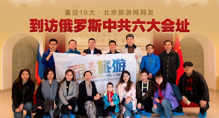 喜迎19大 北京旅游网网友到访俄罗斯中共六大会址