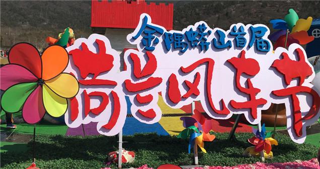 1º Festival del Molino de Viento de Holanda de Mangshan se llevó a cabo