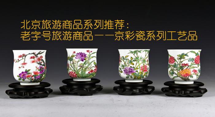 北京旅游商品系列推荐:老字号旅游商品——京彩瓷系列工艺品