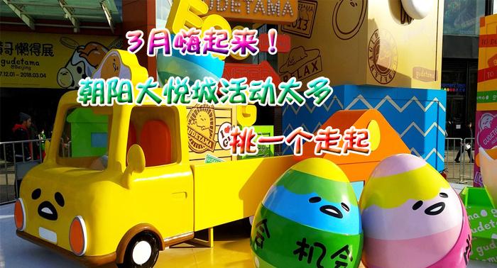 3月嗨起来!朝阳大悦城活动太多,挑一个走起!