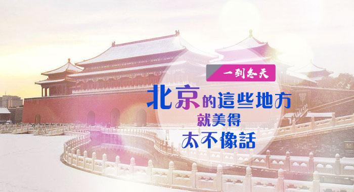 一到冬天,北京的这些地方就美得太不像话!