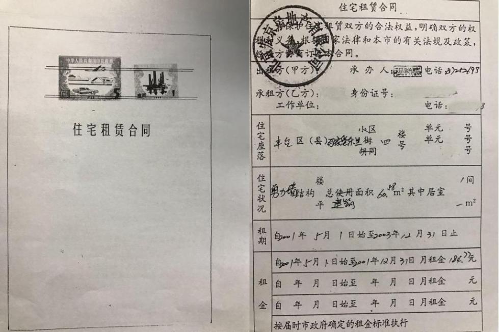 北京丰台一安置工程陷夺房战:拆迁安置户喊冤