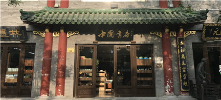 Librairie Chinoise (Magasin de Liulichang)