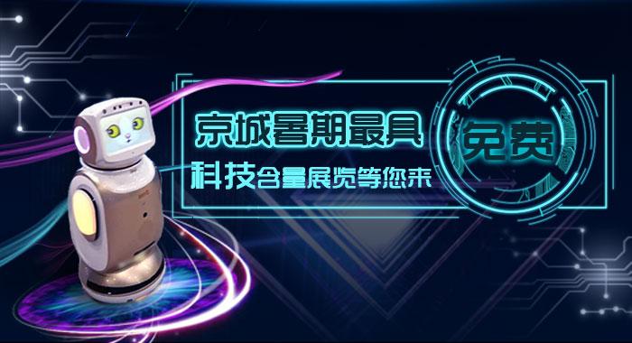 京城这个暑期最具科技含量的展览正如火如荼举行 关键还免费(图)