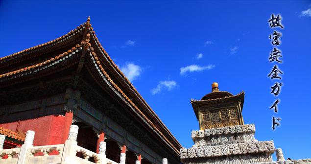 北京・故宮博物院完全協略ガイド