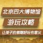 北京四大博物馆游玩攻略 让孩子的假期好玩有意义