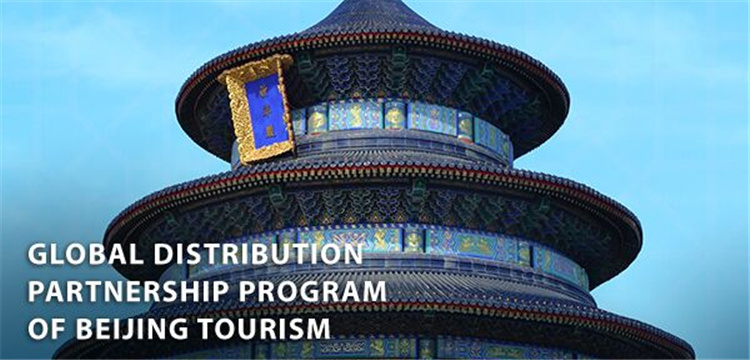 Global Distribution Partnership Program of Beijing Tourism
