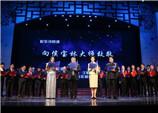 Show celebrado para marcar el 100º aniversario de nacimiento de Hou Baolin en Beijing