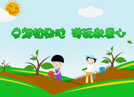 北京植树地 游玩献爱心