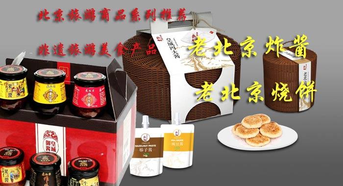 北京旅游商品系列推荐:非遗旅游美食产品——老北京炸酱、老北京烧饼!