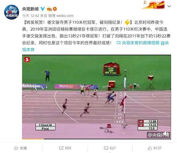 刘翔8年的纪录被破,中国新飞人诞生