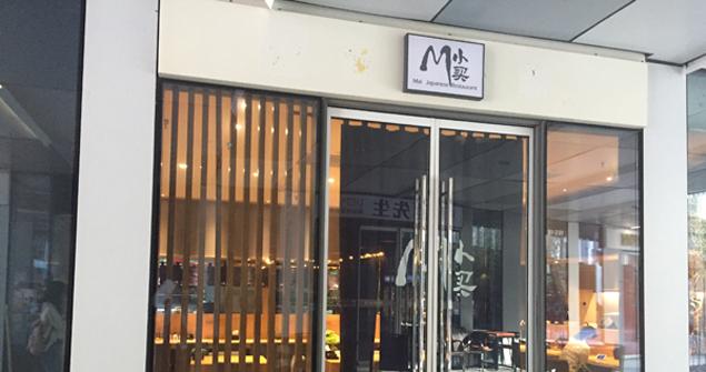 ファッションの街「三里屯」にある日本料理店
