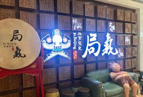 昔の北京の義理と人情が感じられるレストラン・「局気」