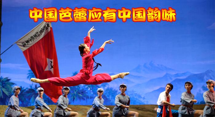 中国芭蕾应有中国韵味