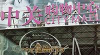 Gate City Mall de Zhongguancun