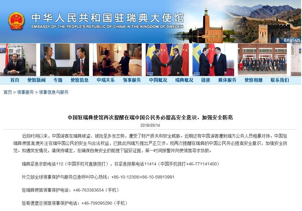 中国游客遭瑞典警方粗暴对待,一家三口被扔坟场,外交部