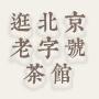 逛北京老字号茶馆 品中华茶文化