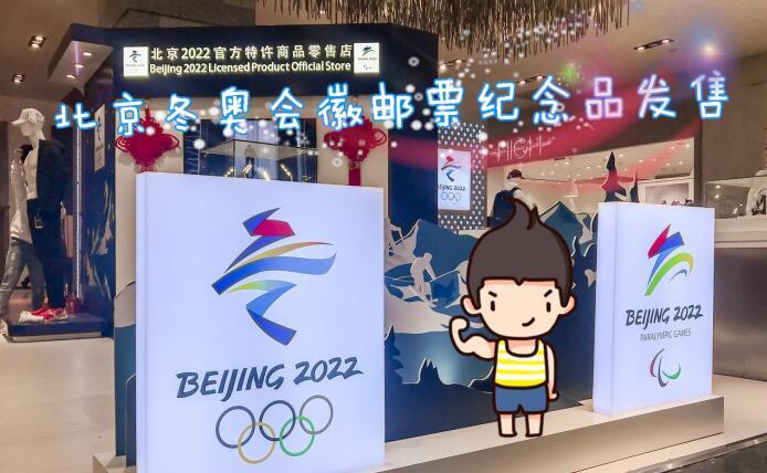 北京冬奥会徽邮票纪念品发售