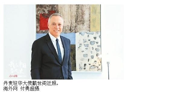 <b>丹麦驻华大使:生活在北京是非常幸运的事</b>