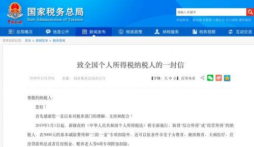 国税总局:新个税法明年1月1日施行 手机APP可填报