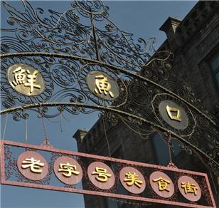 Time-honored Xianyukou Food Street