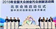 Beijing: Semana Nacional de Innovación y Emprendimiento Masivos 2018