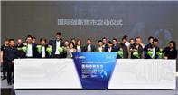 La Feria Internacional de Innovación en Beijing