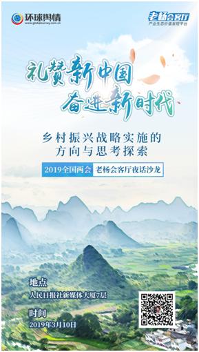 """""""礼赞新中国、奋进新时代""""老杨会客厅两会话乡村"""