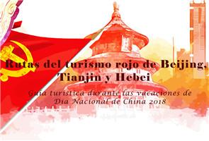 Rutas del turismo rojo de Beijing, Tianjin y Hebei - Guía turística durante las vacaciones de Día Nacional de China 2018
