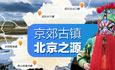 京郊古镇 北京之源